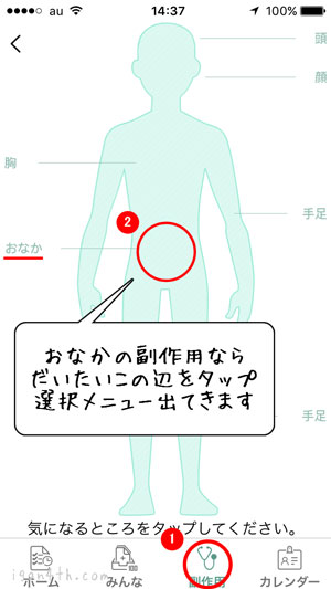 「がんコル」副作用を記録する画面・手順
