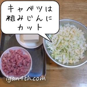 関西風お好み焼きのレシピ:下準備(1)