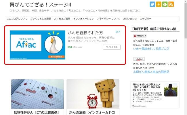 パソコンの広告表示例