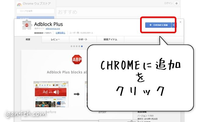 ChromeにAdblock Plusを追加(その1)
