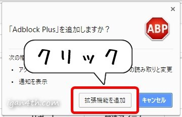 ChromeにAdblock Plusを追加(その2)