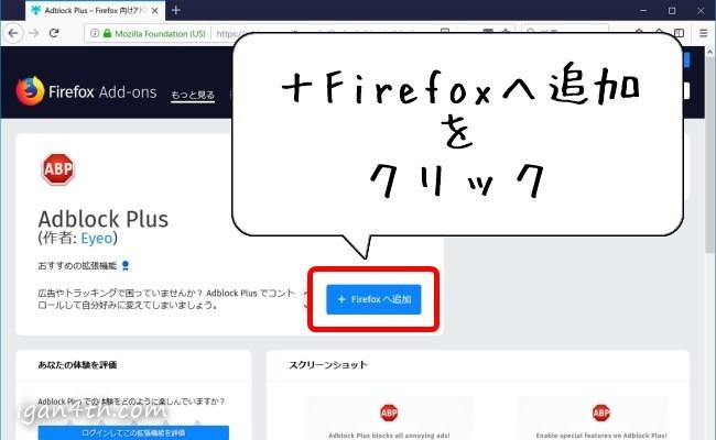 FirefoxにAdblock Plusを追加(その1)