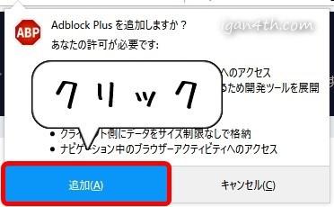 FirefoxにAdblock Plusを追加(その2)