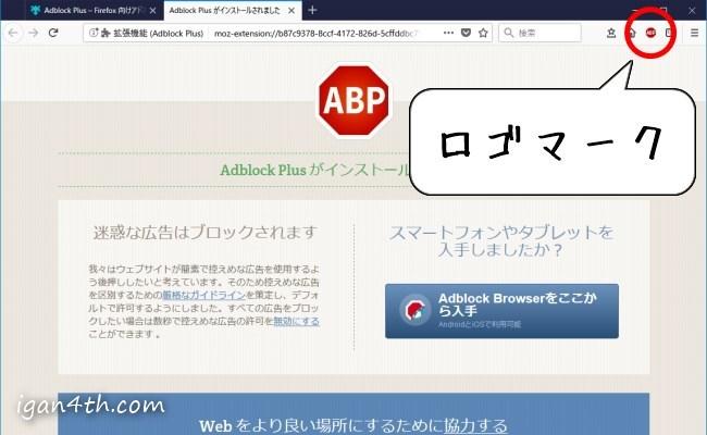 FirefoxにAdblock Plusを追加(その3)
