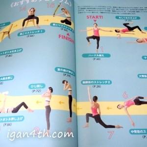40歳からは股関節と肩甲骨を鍛えなさい