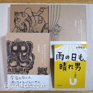 水野 敬也著「夢をかなえるゾウ」シリーズ他