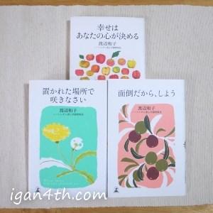 渡辺 和子著「置かれた場所で咲きなさい」他