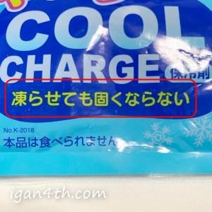 保冷剤は凍らせても「固くならない」ものが便利