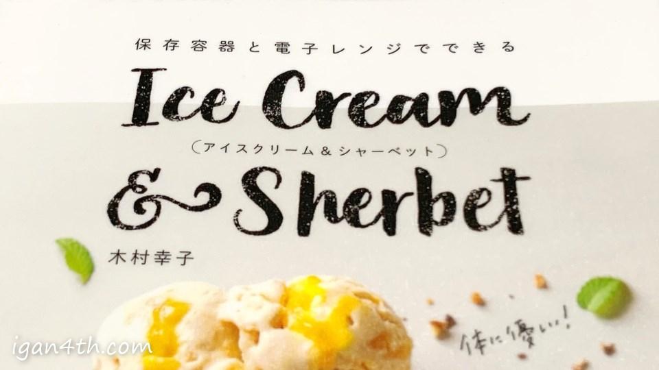 保存容器と電子レンジでできるアイスクリーム&シャーベット:表紙